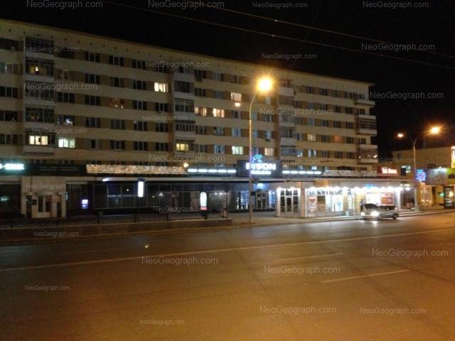 Адрес(а) на фотографии: улица Свердлова, 8, 8/1, 14, Екатеринбург