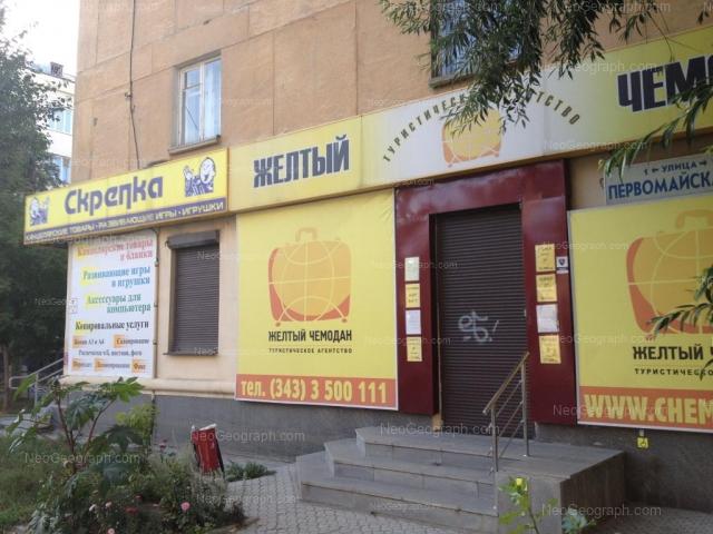Address(es) on photo: Bazhova street, 75, Yekaterinburg