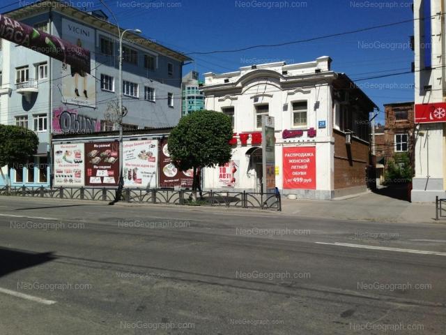 Address(es) on photo: Malisheva street, 27, 29а, Yekaterinburg