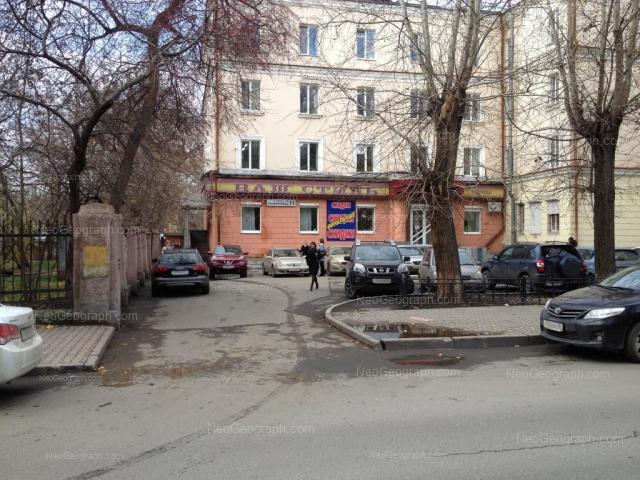 Адрес(а) на фотографии: улица Тимирязева, 11, Екатеринбург