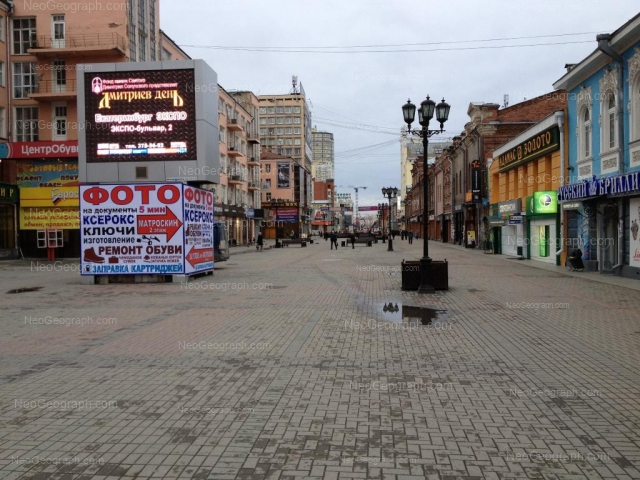 Адрес(а) на фотографии: улица Вайнера, 9А, 14, 16, 16З, Екатеринбург