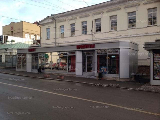 Адрес(а) на фотографии: проспект Ленина, 7, Екатеринбург