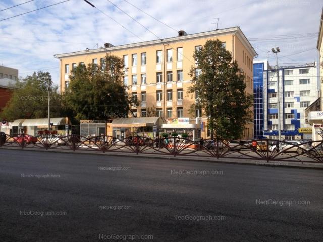 Адрес(а) на фотографии: улица Карла Либкнехта, 9, 9А, Екатеринбург