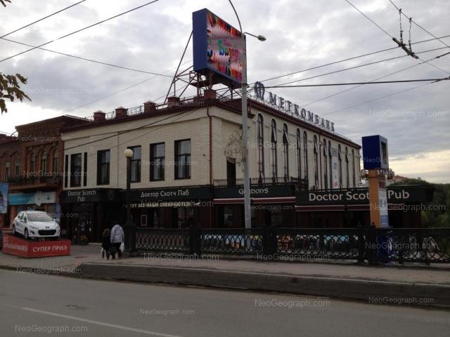 Адрес(а) на фотографии: улица Малышева, 56, Екатеринбург