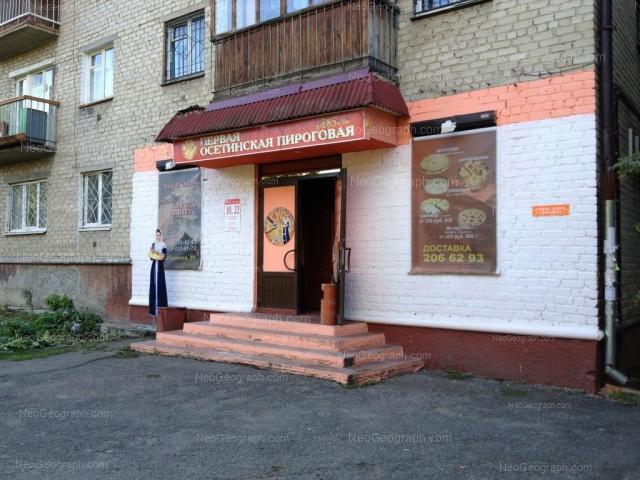 Адрес(а) на фотографии: улица Бабушкина, 31, Екатеринбург