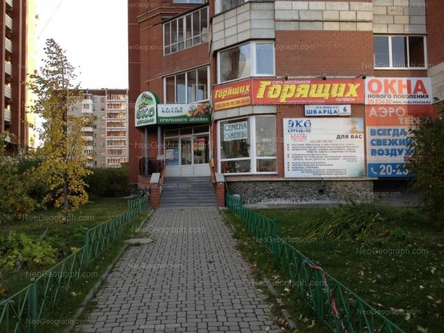 Адрес(а) на фотографии: улица Академика Шварца, 6 к1, 6 к2, Екатеринбург