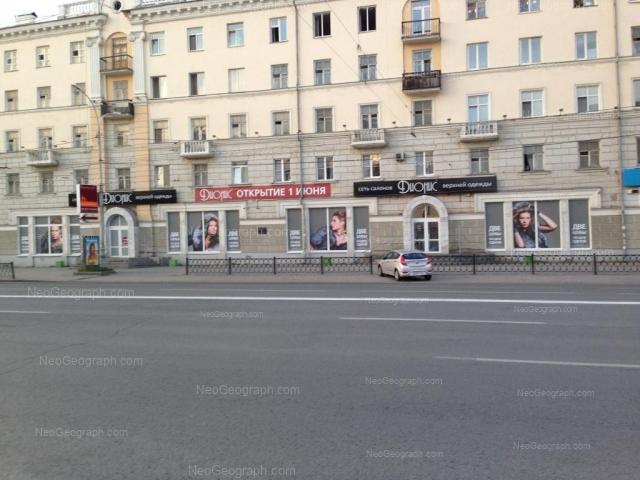 Адрес(а) на фотографии: улица Свердлова, 11, Екатеринбург