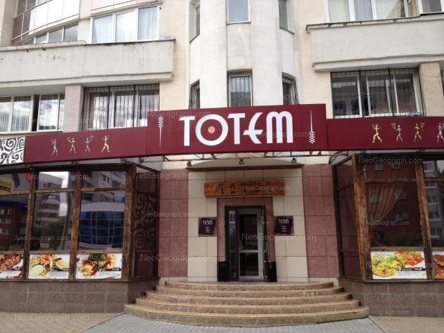 Адрес(а) на фотографии: улица Фурманова, 66, Екатеринбург