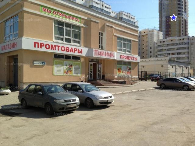 Адрес(а) на фотографии: улица Вилонова, 14а, 14б, 18, Екатеринбург