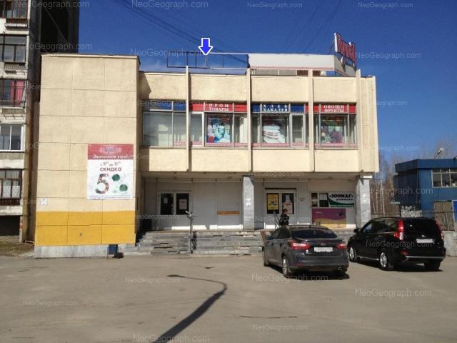 Адрес(а) на фотографии: улица Софьи Перовской, 117, Екатеринбург