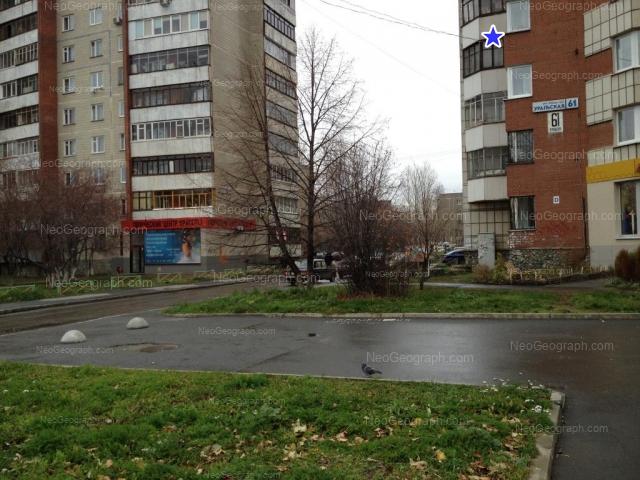 Адрес(а) на фотографии: Уральская улица, 59, 61, Екатеринбург
