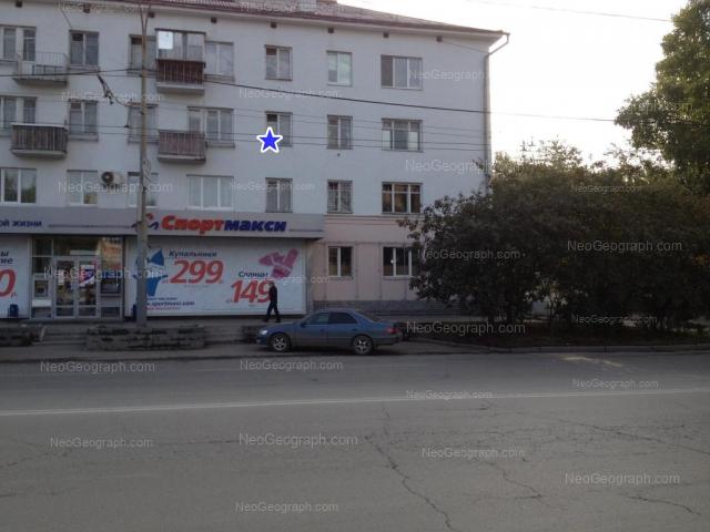 Address(es) on photo: Komsomolskaya street, 1, Yekaterinburg