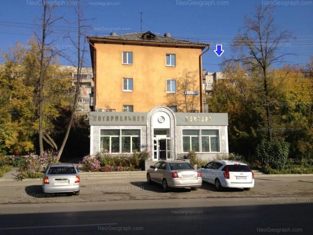 Address(es) on photo: Azina street, 20/2, 20/4, Yekaterinburg