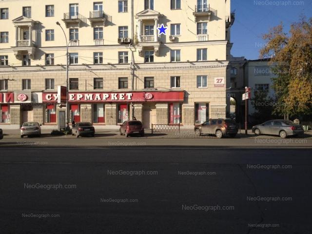 Address(es) on photo: Sverdlova street, 27, Yekaterinburg