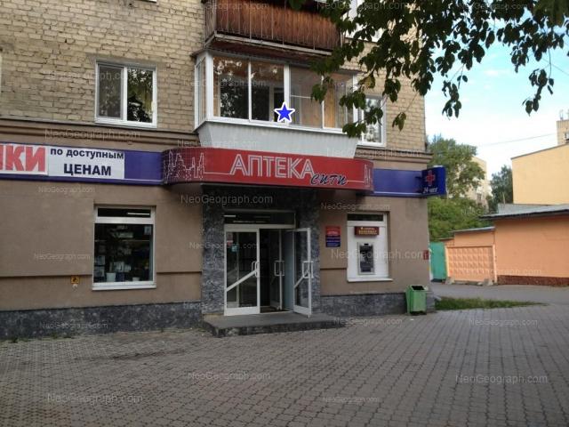 Address(es) on photo: Komsomolskaya street, 4, 6, Yekaterinburg