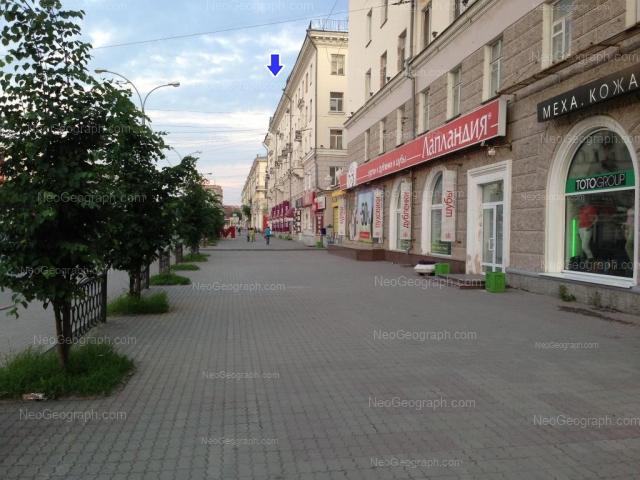 Address(es) on photo: Sverdlova street, 56, 58, Yekaterinburg