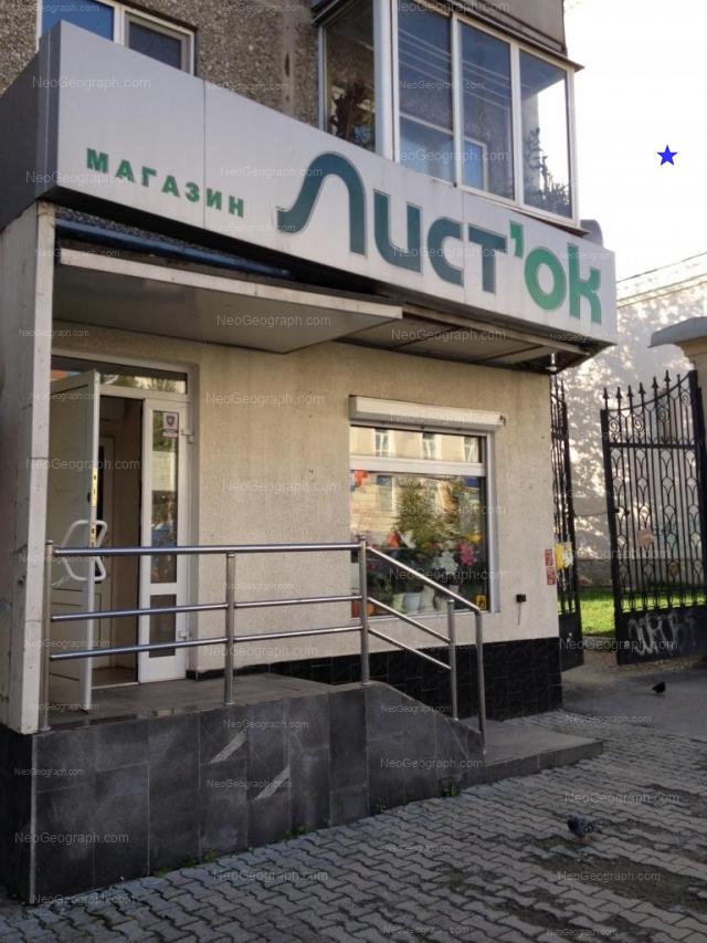 Address(es) on photo: Sverdlova street, 58, Yekaterinburg