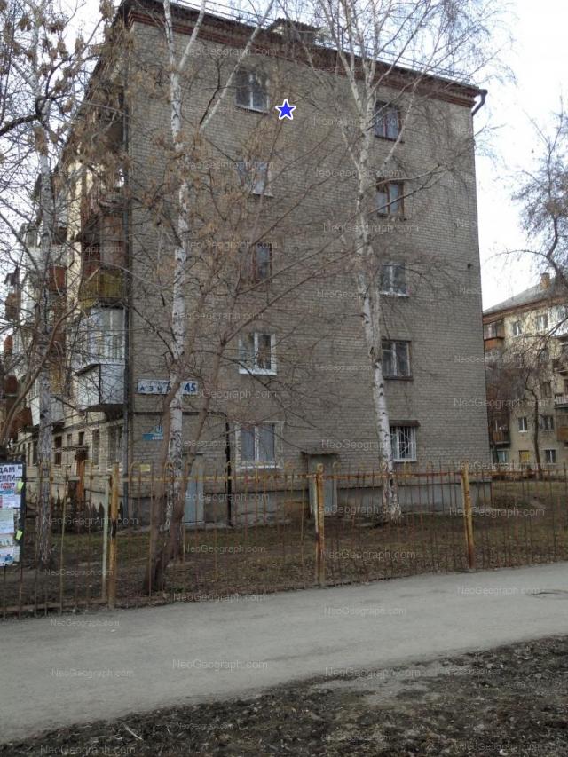 Адрес(а) на фотографии: улица Азина, 45, 47, Екатеринбург