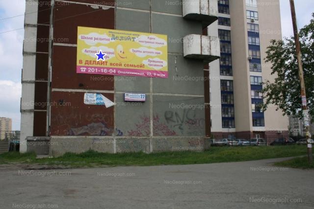 Адрес(а) на фотографии: Опалихинская улица, 20а, 22, Екатеринбург