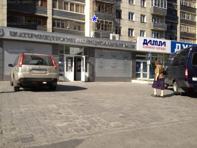 Адрес(а) на фотографии: Уральская улица, 74, Екатеринбург