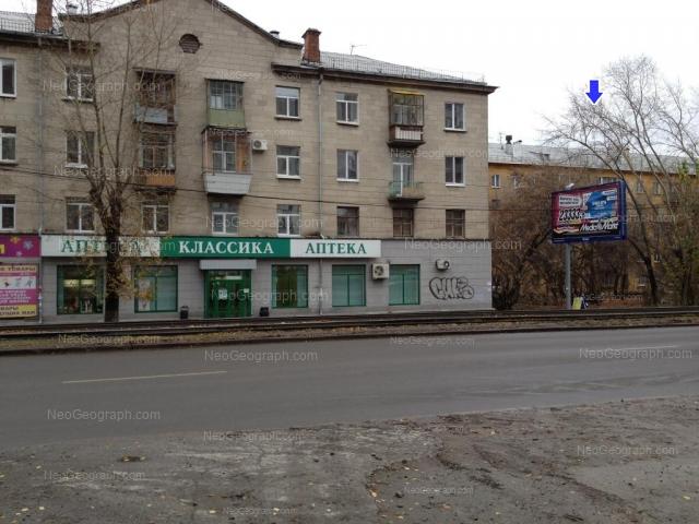 Адрес(а) на фотографии: улица Блюхера, 14, 16, Екатеринбург