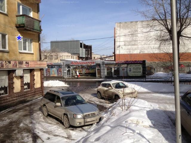 Адрес(а) на фотографии: Академическая улица, 26, Екатеринбург