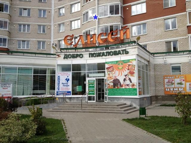 Адрес(а) на фотографии: Шефская улица, 101, Екатеринбург
