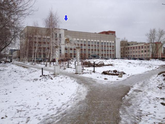 Address(es) on photo: Kolmogorova street, 54, Yekaterinburg