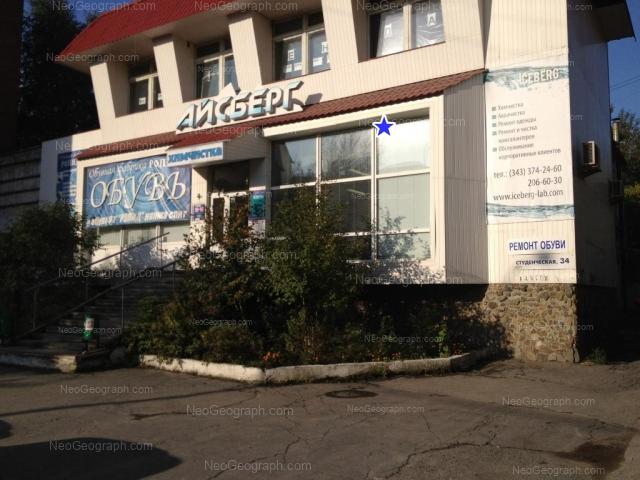 Адрес(а) на фотографии: Студенческая улица, 34, Екатеринбург