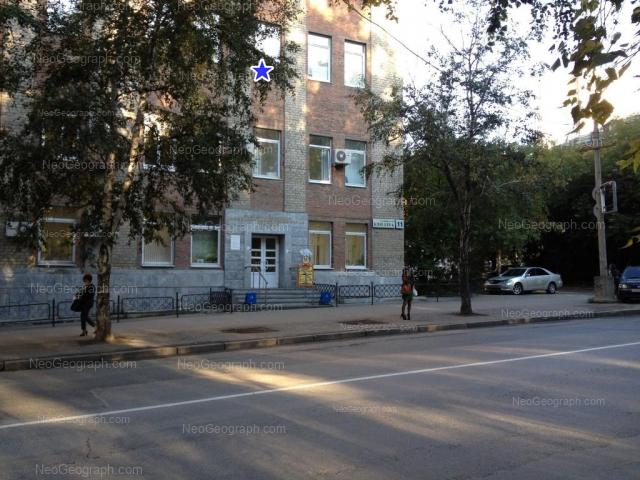 Address(es) on photo: Blukhera street, 11, 13, Yekaterinburg