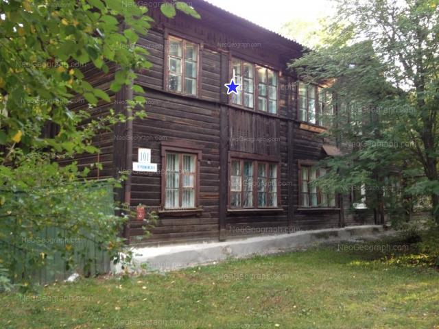 Address(es) on photo: Pervomaiskaya street, 101, Yekaterinburg