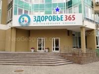 Kuznechnaya Street, 83, Yekaterinburg, Zdorovie 365 - multidisciplinary medical center