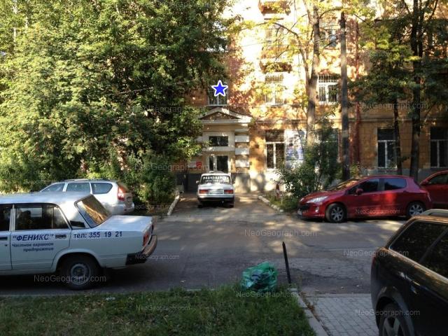 Адрес(а) на фотографии: улица Мичурина, 21, Екатеринбург