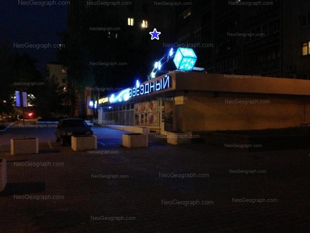 Адрес(а) на фотографии: улица Мамина-Сибиряка, 54, Екатеринбург