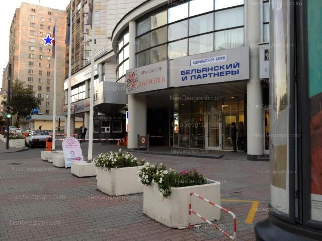 Адрес(а) на фотографии: улица Мамина-Сибиряка, 52, 54, Екатеринбург