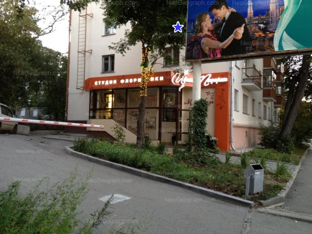Адрес(а) на фотографии: улица Мамина-Сибиряка, 56, Екатеринбург