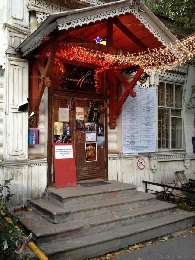 Адрес(а) на фотографии: улица Тургенева, 20, Екатеринбург