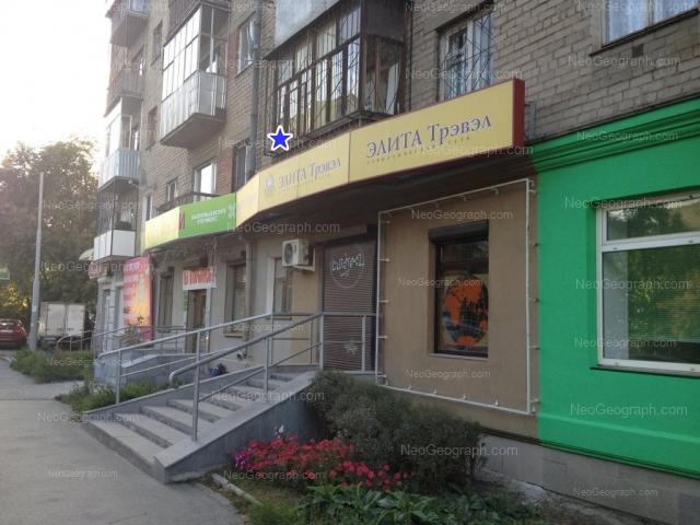 Адрес(а) на фотографии: Первомайская улица, 35, Екатеринбург