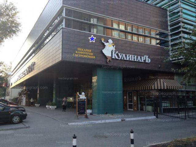 Адрес(а) на фотографии: Первомайская улица, 15, Екатеринбург