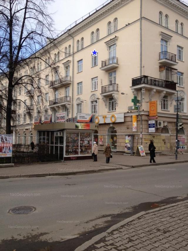 Address(es) on photo: Lenina avenue, 95, Yekaterinburg