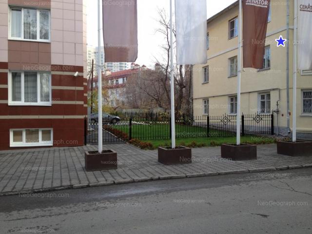 Адрес(а) на фотографии: улица Хомякова, 12, 14, Екатеринбург