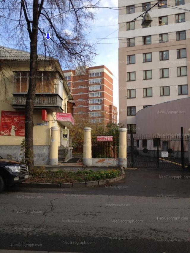 Адрес(а) на фотографии: улица Хомякова, 4, 6, Екатеринбург