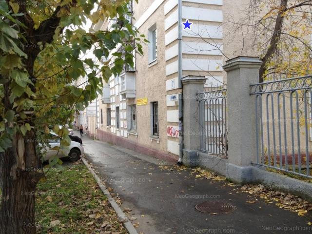 Address(es) on photo: Khomiyakova street, 7, Yekaterinburg