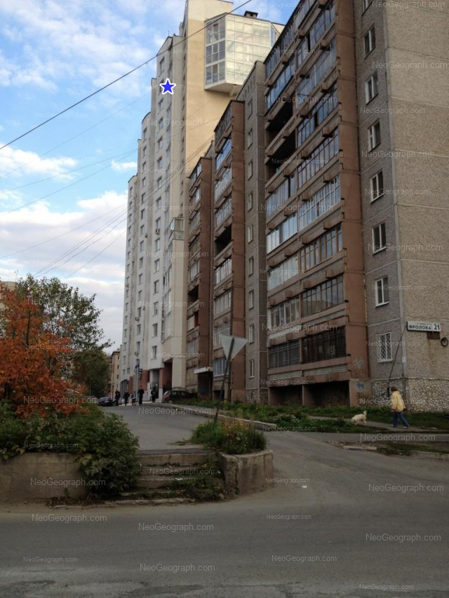 Адрес(а) на фотографии: улица Фролова, 19/1, 21, Екатеринбург