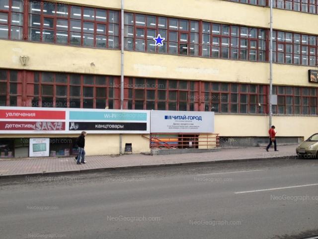 Адрес(а) на фотографии: проспект Ленина, 49, Екатеринбург