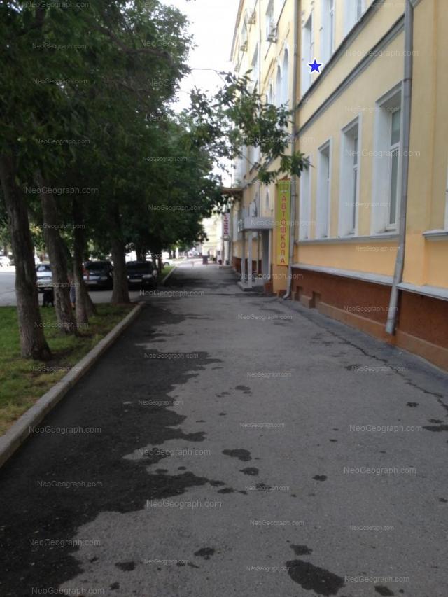 Адрес(а) на фотографии: улица 8 Марта, 4, Екатеринбург