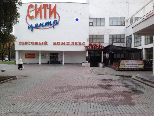 Address(es) on photo: Lenina avenue, 50, Yekaterinburg