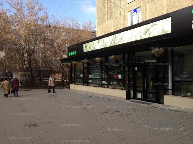 Адрес(а) на фотографии: улица Малышева, 111А, 111Б, Екатеринбург
