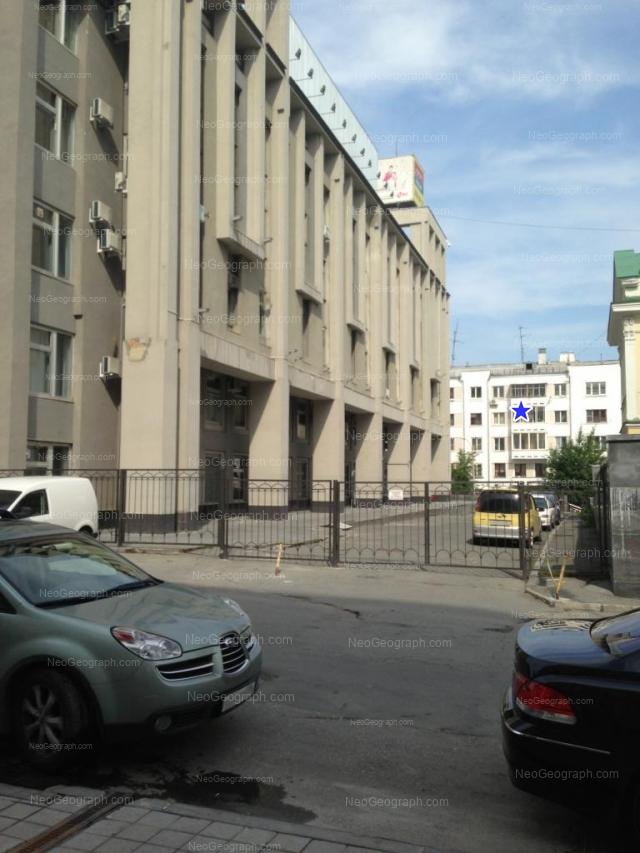 Address(es) on photo: Volodarskogo lane, 2, 3, Yekaterinburg
