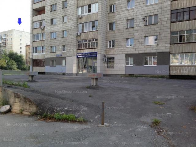Address(es) on photo: Antona Valeka street, 19, Yekaterinburg